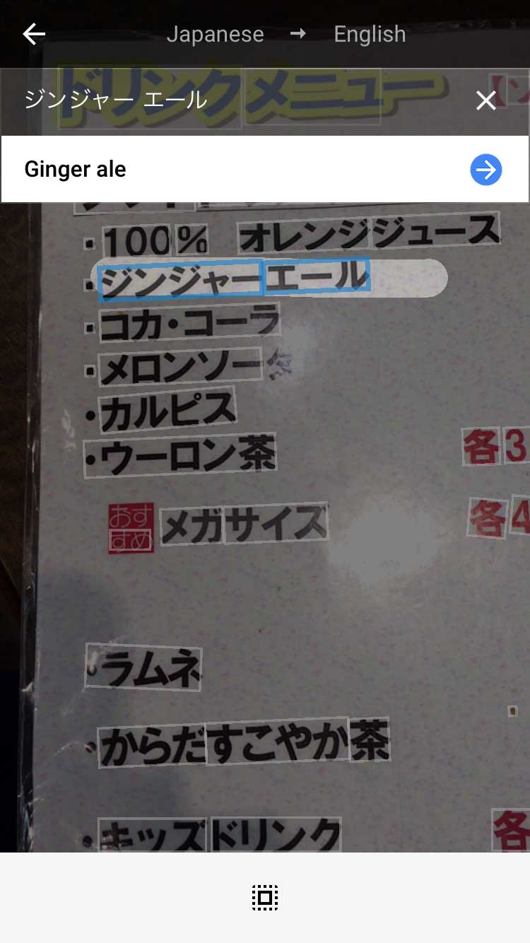 Menu translation with the Japanese word 'Ginger Ale' selected.